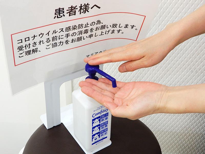 横浜マリアクリニックでは患者さまにも手指の消毒をお願いしております