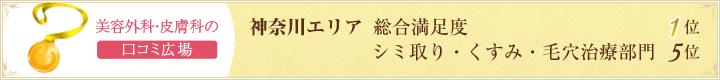 神奈川エリア総合満足度1位