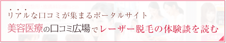 美容医療の口コミ広場で横浜マリアクリニックの脱毛の口コミを見る