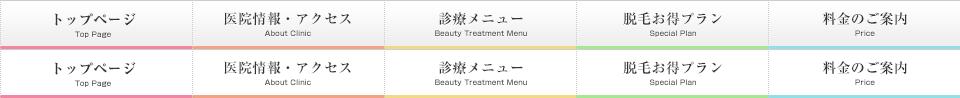 美容皮膚科は横浜マリアクリニック