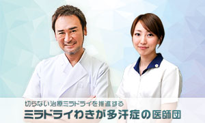 横浜マリアクリニックは「ミラドライわきが多汗症の医師団」に所属