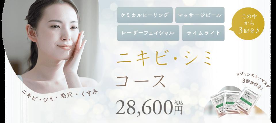 横浜マリアクリニックのスペシャルケア入門コース(ニキビ・年齢肌・くすみ)