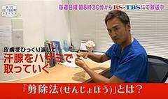 横浜マリアのワキガ手術がTV取材を受けました