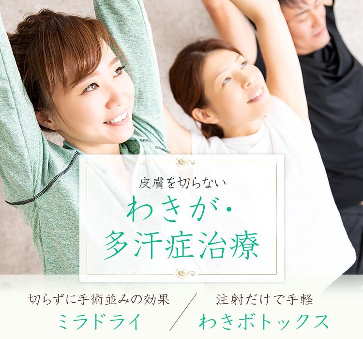 神奈川 横浜で保険適用のわきが・多汗症治療なら横浜マリアクリニック