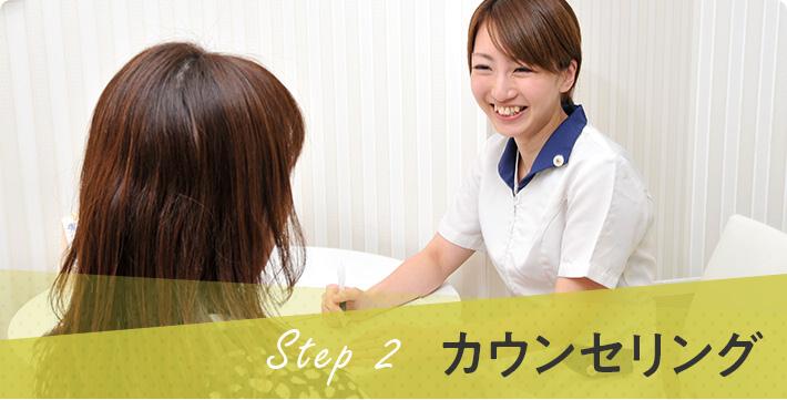 step2 カウンセリング