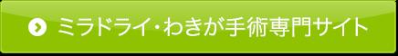 ミラドライ・わきが手術専門サイト