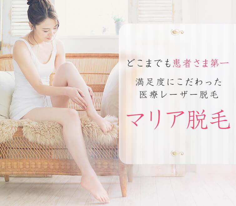 美容皮膚科横浜マリアクリニックの医療レーザー脱毛