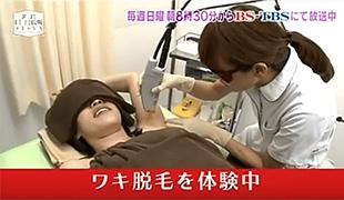 横浜マリアクリニックのワキ脱毛がTV取材を受けました!