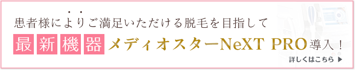 最新機器メディオスターNeXT PRO導入!