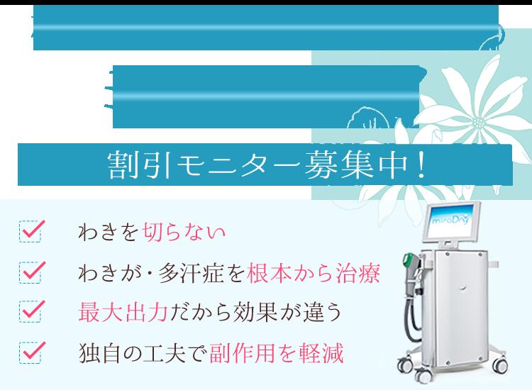 神奈川 横浜でミラドライによるわきが治療なら横浜マリアクリニック
