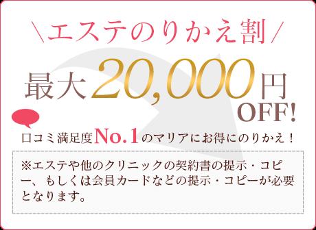 エステ乗り換え割最大2万円オフ