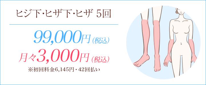 横浜マリアクリニックのヒジ下・ヒザ下・ヒザ脱毛5回