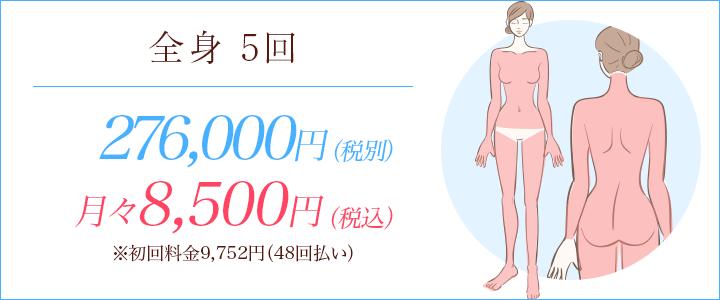 全身脱毛5回298,000円