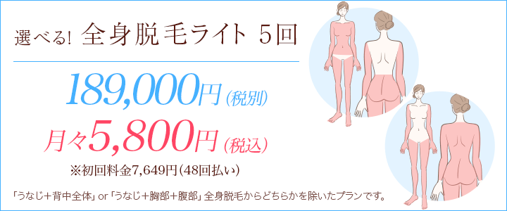 横浜マリアクリニックの全身脱毛ライトプラン5回189,000円