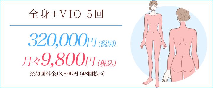 全身+VIO5回 348000円、月々12100円※初回料金15328円(36回払い)