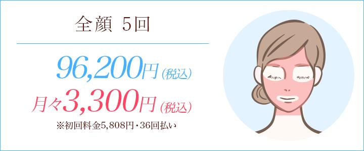全顔5回 94500円、月々8500円※初回料金9221円(12回払い)