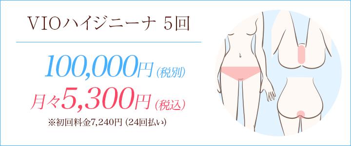 横浜マリアクリニックのVIOハイジニーナ脱毛料金