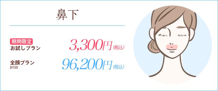 横浜マリアクリニックの鼻下脱毛お試し3,000円
