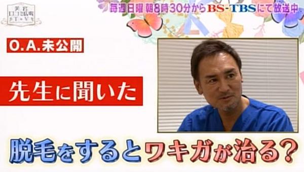 わきがにまつわる噂について、横浜マリアクリニックの医師が解説